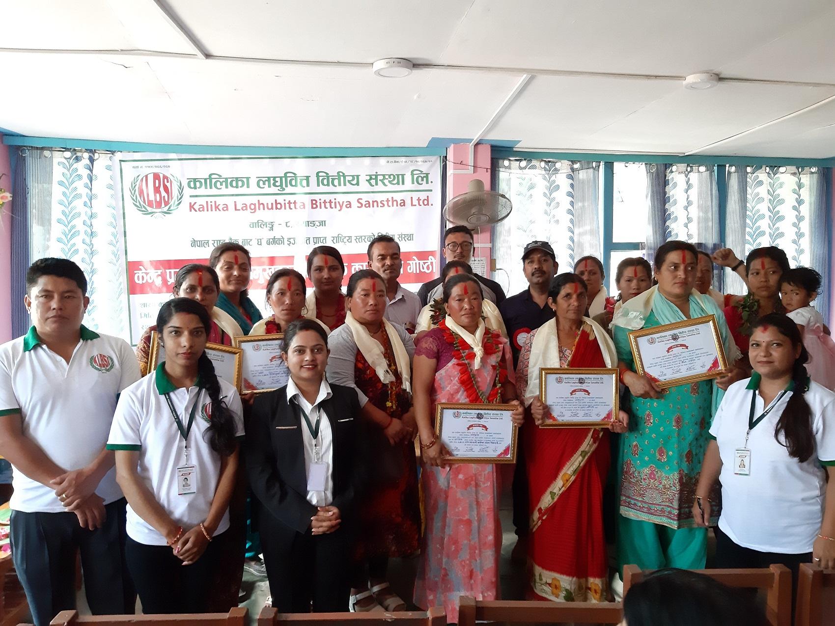 मालुङ्गामा कालिका लघुवित्तका केन्द्रका प्रमुखहरु सहित कार्यशाला गोष्ठी